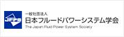 日本フルードパワーシステム学会